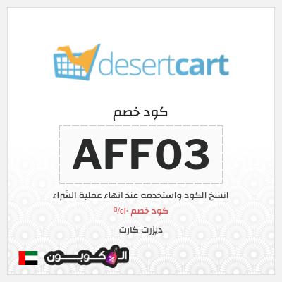 كود خصم ديزرت كارت 2021   10% لعملاء موقع DesertCart الجدد