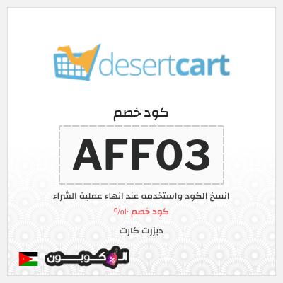 كود خصم ديزرت كارت 2021 | 10% لعملاء موقع DesertCart الجدد