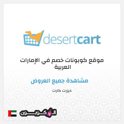 مميزات التسوق عبر موقع ديزرت كارت الإمارات العربية