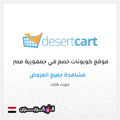 مميزات التسوق عبر موقع ديزرت كارت جمهورية مصر