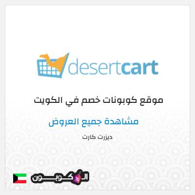 مميزات التسوق عبر موقع ديزرت كارت الكويت
