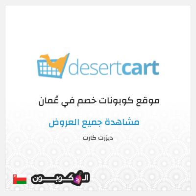 مميزات التسوق عبر موقع ديزرت كارت عمان