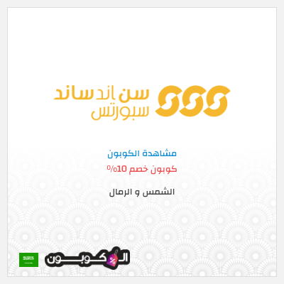 كود خصم موقع الشمس و الرمال السعودية   عبر متجر Sssports