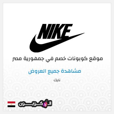 مميزات التسوق عبر موقع نايك