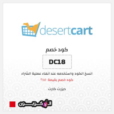 كود خصم ديزرت كارت البحرين لأول طلب   بقيمة 10%