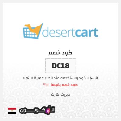 كود خصم ديزرت كارت جمهورية مصر لأول طلب | بقيمة 10%