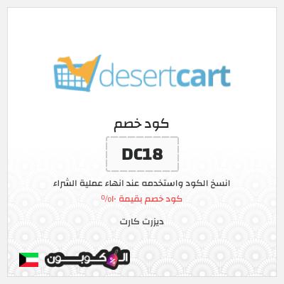 كود خصم ديزرت كارت الكويت لأول طلب   بقيمة 10%