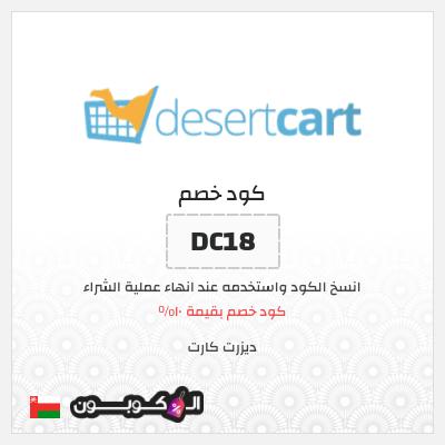كود خصم ديزرت كارت عمان لأول طلب | بقيمة 10%