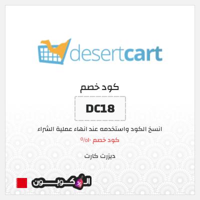 كوبون خصم ديزرت كارت 10% البحرين | لأول طلبية
