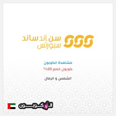 كود خصم الشمس و الرمال الإمارات العربية | 10% لأول طلب عبر SSSports