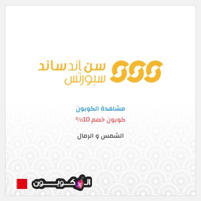 كود خصم الشمس و الرمال البحرين   10% لأول طلب عبر SSSports