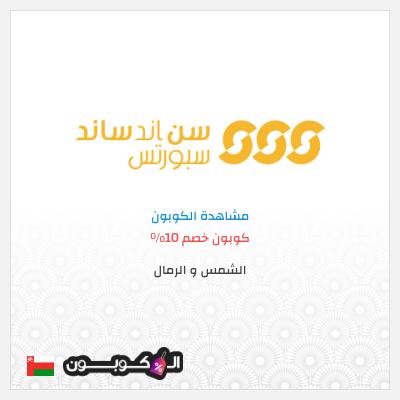 كود خصم الشمس و الرمال عمان   10% لأول طلب عبر SSSports
