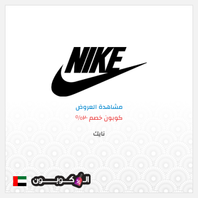 20% كود خصم نايك الإمارات العربية | عروض نايك على الأحذية المفصلة
