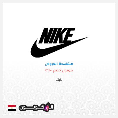 20% كود خصم نايك جمهورية مصر | عروض نايك على الأحذية المفصلة