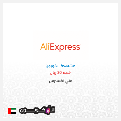 كود خصم علي اكسبرس الإمارات العربية وكوبونات ترويجية