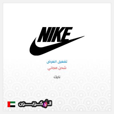 عروض نايك | خصم 20% + شحن مجاني إلى الإمارات العربية
