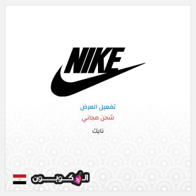 عروض نايك | خصم 20% + شحن مجاني إلى جمهورية مصر