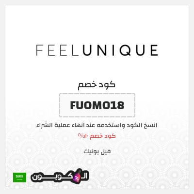 كود خصم Feelunique 10% 2020   لكل منتجات موقع فيل يونيك
