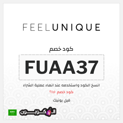 كود خصم Feelunique 10% 2020 | لكل منتجات موقع فيل يونيك