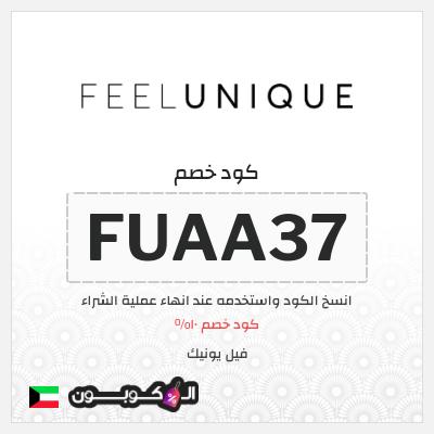 كود خصم Feelunique 10% 2021   لكل منتجات موقع فيل يونيك