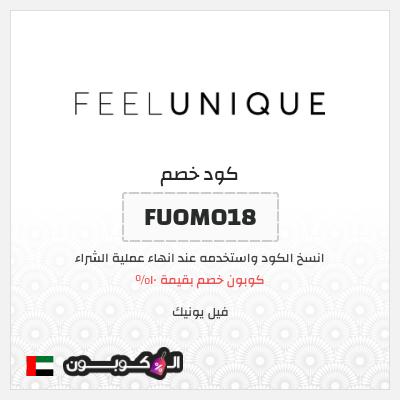 10% كود خصم Feelunique 2020 | منتجات فيل يونيك غير المخفضة