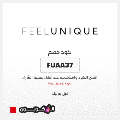 كوبون خصم Feelunique البحرين لكل المنتجات | بقيمة 10%