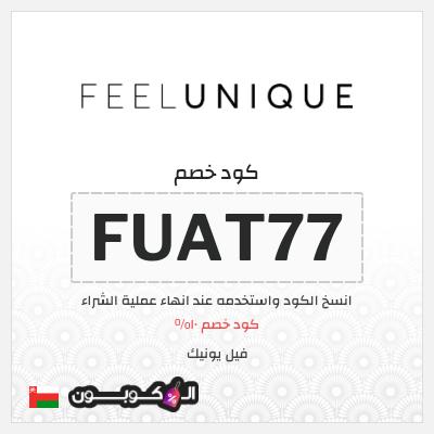 كوبون خصم Feelunique عمان لكل المنتجات   بقيمة 10%