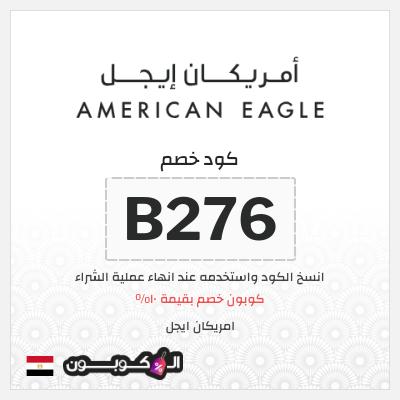 تخفيضات امريكان ايجل اون لاين جمهورية مصر | فعل أحدث العروض