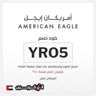 تخفيضات امريكان ايجل اون لاين الإمارات العربية | فعل أحدث العروض
