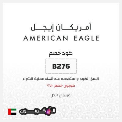 كود خصم امريكان ايجل الإمارات العربية لكل الطلبات | حتى 10%