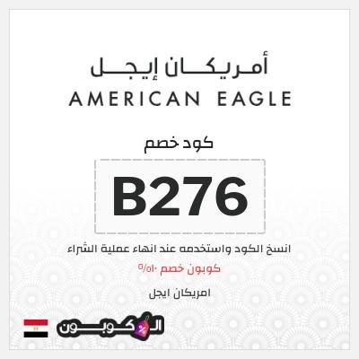 كود خصم امريكان ايجل جمهورية مصر لكل الطلبات | حتى 10%