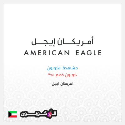 كود خصم امريكان ايجل الكويت لكل الطلبات   حتى 10%