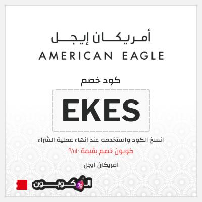 كود خصم American Eagle البحرين لكل المنتجات | حتى 10%