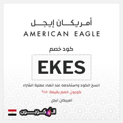 كود خصم American Eagle جمهورية مصر لكل المنتجات   حتى 10%