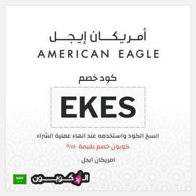 كود خصم American Eagle السعودية لكل المنتجات | حتى 10%