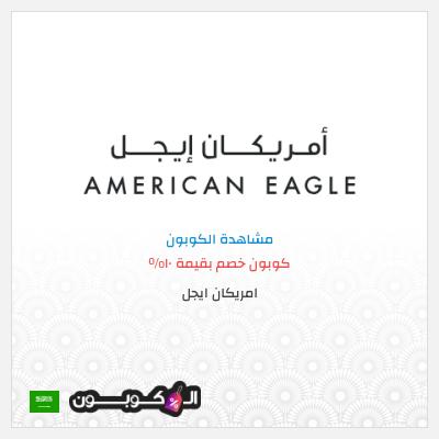 كود خصم American Eagle السعودية لكل المنتجات   حتى 10%