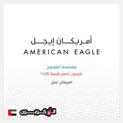 كود خصم American Eagle الإمارات العربية لكل المنتجات   حتى 15%