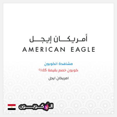 كود خصم American Eagle جمهورية مصر لكل المنتجات | حتى 15%