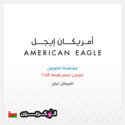 كود خصم American Eagle عمان لكل المنتجات | حتى 15%