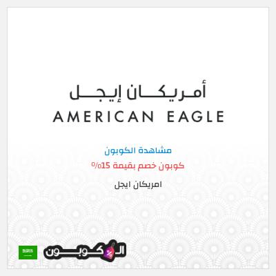 كود خصم American Eagle السعودية لكل المنتجات   حتى 15%