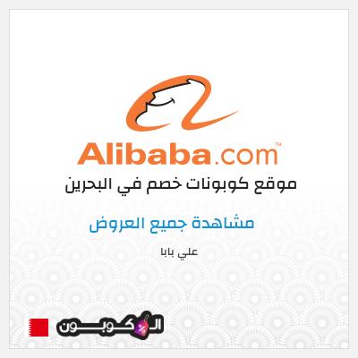 موقع Alibaba   كوبون خصم علي بابا البحرين