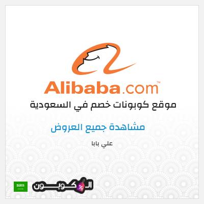 موقع Alibaba | كوبون خصم علي بابا السعودية