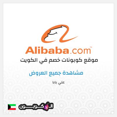 موقع Alibaba | كوبون خصم علي بابا الكويت