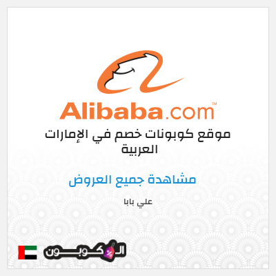 موقع Alibaba | كوبون خصم علي بابا الإمارات العربية