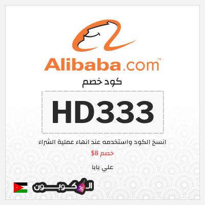 موقع Alibaba   كوبون خصم علي بابا الاردن