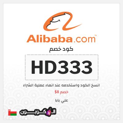 موقع Alibaba | كوبون خصم علي بابا عمان