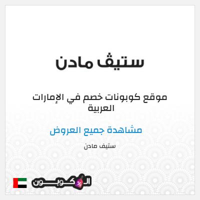 كود خصم ستيف مادن الإمارات العربية | لكل المنتجات