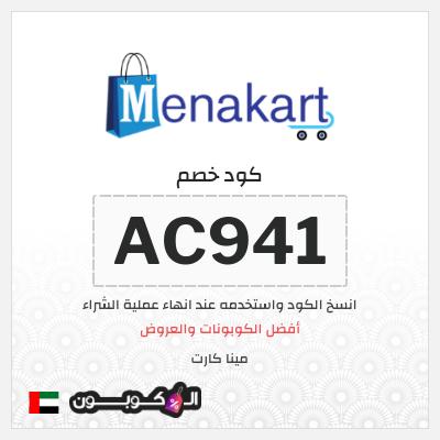 كود خصم مينا كارت الإمارات العربية | بقيمة 29.4 درهم اماراتي