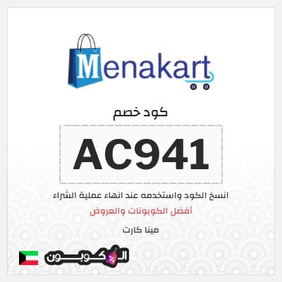 كود خصم مينا كارت الكويت | بقيمة 2.5 دينار كويتي