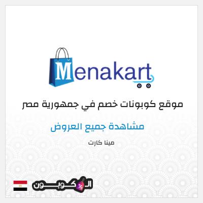 نصائح التسوق عبر موقع مينا كارت الإلكتروني